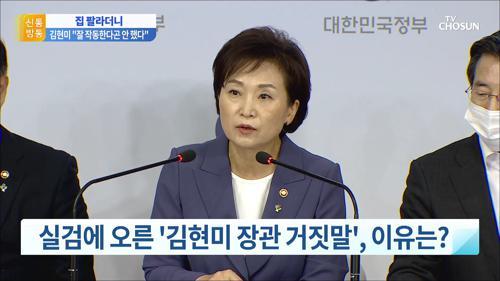 실검에 오른 '김현미 장관 거짓말', 이유는?