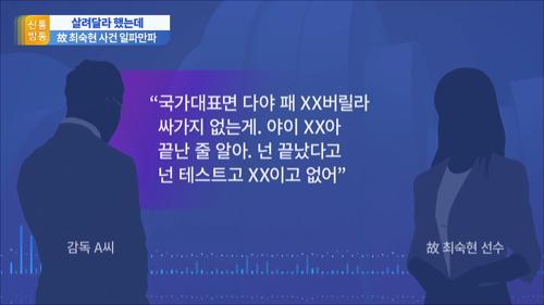 어느 유망주의 죽음…故 최숙현 선수 사건 공분 확산