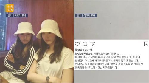 이 시국에…이효리·윤아, 노래방 방문 '뭇매'