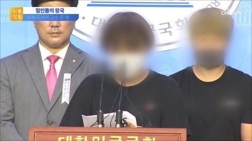 """故 최숙현 동료들 """"팀은 감독과 특정 선수의 왕국"""""""