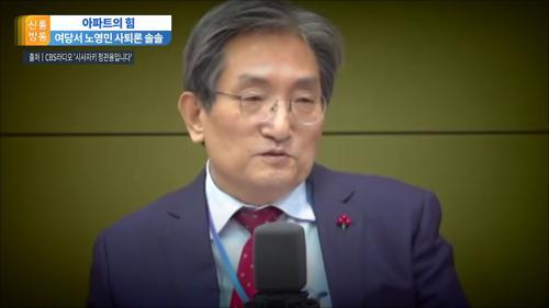 """등 떠밀린 노영민?…""""이달 안으로 반포 아파트 처분"""""""