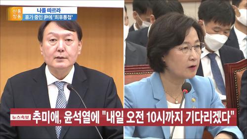 """추미애, 윤석열에 최후통첩 """"내일 오전 10시까지 기다리겠다"""""""