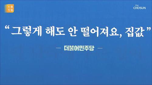 """파란 현수막 건 통합당...""""그렇게 해도 안 떨어져요, 집값"""""""