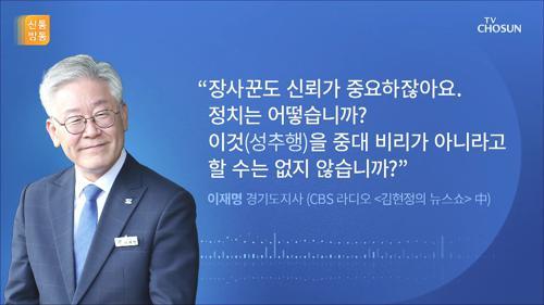 """'무공천 주장' 이재명에…정청래 """"혼자 멋있기 운동 부적절"""""""