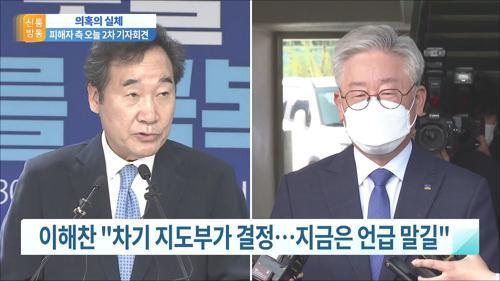 기름 부은 이재명…여권 '무공천' 논란 확산