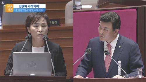 """김현미 """"집값 11% 상승""""…野 """"장난하나"""" 설전"""
