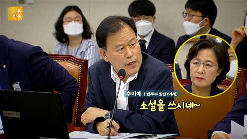 """'아들 軍 의혹' 제기에...추미애 """"소설 쓰시네"""""""