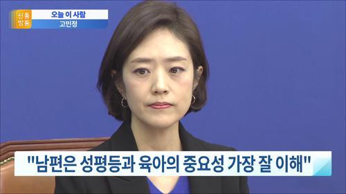 """""""댓글 99%가 원해""""...고민정, 남편 강사 초빙 강행"""