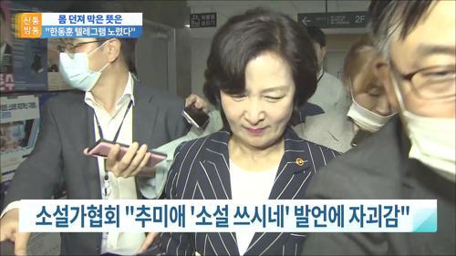 """소설가협회 """"추미애, '소설 쓰시네' 발언 사과하라"""""""