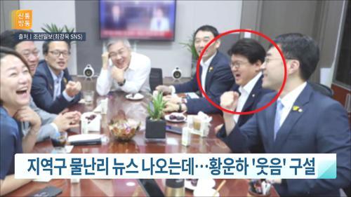 대전 물난리 뉴스 앞에서...황운하, '파안대소' 논란
