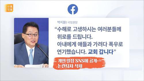 SNS 중단하겠다더니...페북 못 끊은 박지원