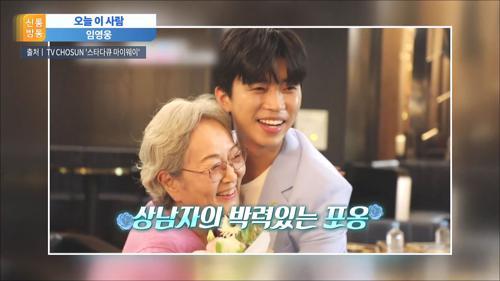 """'임영웅 앓이' 빠진 배우 김영옥…""""가슴 울렁거려"""""""