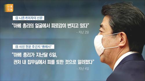 피 토한 아베 총리?…건강이상설 제기