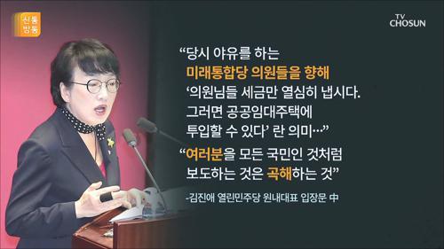"""김진애 """"세금만 잘 내라는 건 통합당 의원들께 한 말"""""""