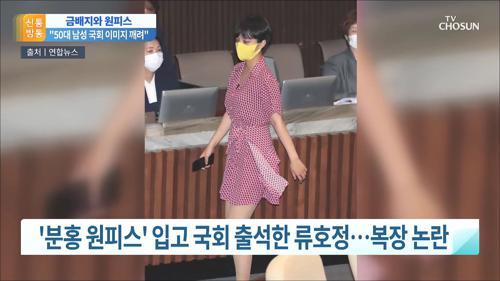 """류호정, '분홍 원피스' 논란…""""국회 권위, 양복으로 세워지는 것 아냐"""""""