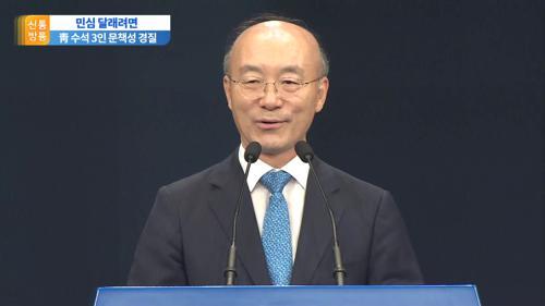 '다주택' 김조원, 靑수보회의 유일하게 불참…단톡방도 나가