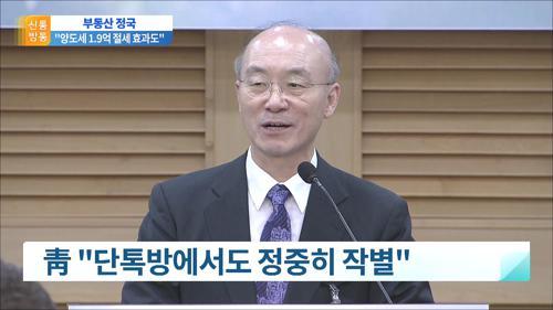 """김조원, 뒤끝 퇴장 논란...靑 """"오해한 것"""""""