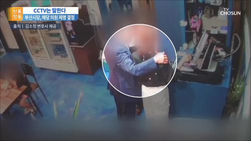 오거돈에 이어 또…민주당 부산시의원 성추문 논란