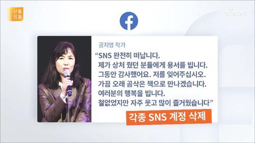 김부선과 싸우던 공지영, 돌연 SNS 중단 선언…