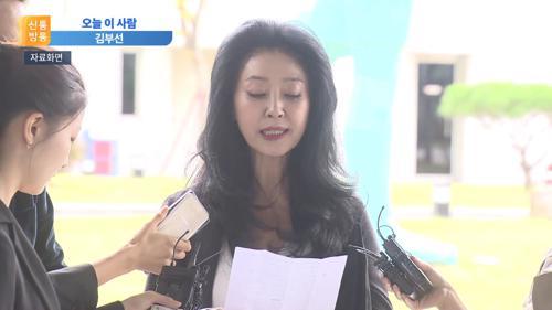 """김부선 """"재벌가 유부남에게 잔인하게 버림받았다"""""""