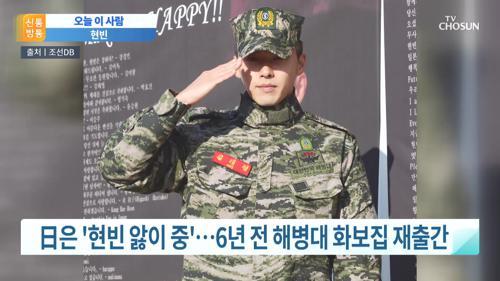 日은 '현빈 앓이 중'…6년 전 해병대 화보집 재출간