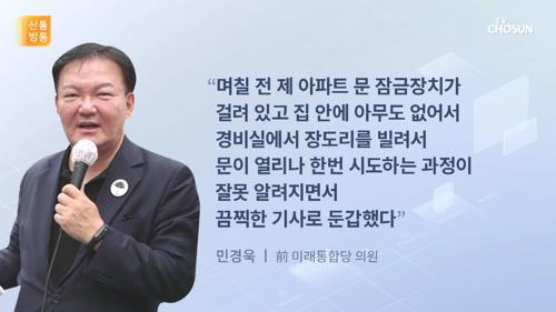 """가족 협박 보도'에 민경욱 """"장도리로 문 열리나 시도한 것"""""""