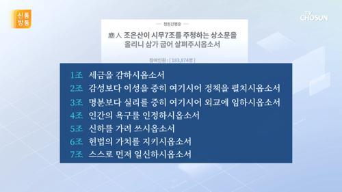 """""""폐하, 일신하시옵소서""""…'시무 7조 상소문' 화제"""