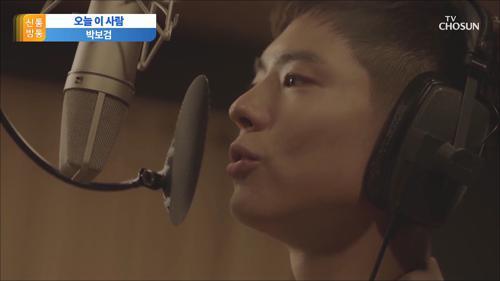 """박보검, 오늘 해군 홍보병으로 입대…""""조용히 입소"""""""