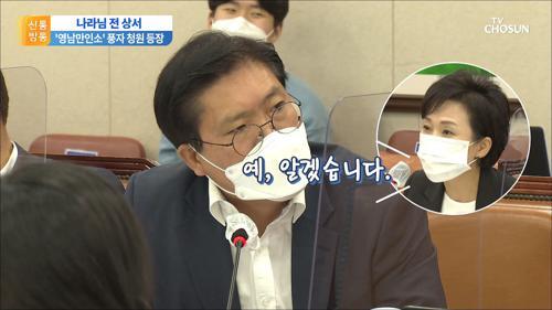"""김현미 """"'시무 7조 상소문', 읽어보지 않았다"""""""