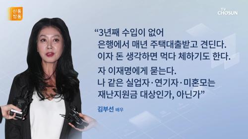 """김부선 """"3년째 수입 없어 주택 대출받고 견뎌"""""""