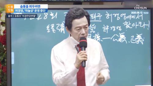 확진자 다녀간 허경영의 '하늘궁' 운영 중단