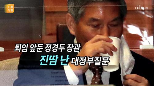 """""""사오정이냐""""…정경두, '秋 아들 군 의혹' 관련 해명에 진땀"""