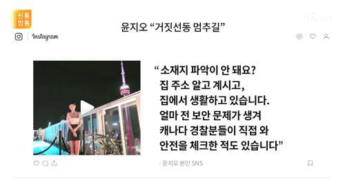 """윤지오의 반박...""""내 소재지 불명? 집 주소 알잖아요"""""""
