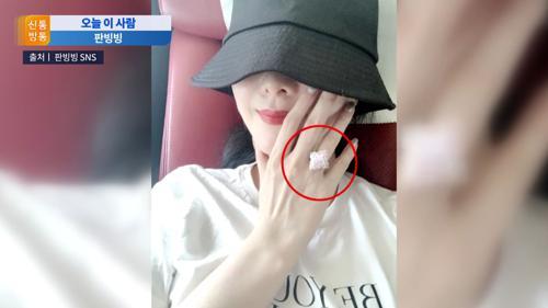 '탈세 논란' 판빙빙, 36억 다이아몬드 반지 자랑해 논란