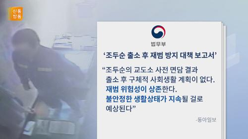 """조두순, 출소 3달 앞으로…""""재발 위험성"""""""