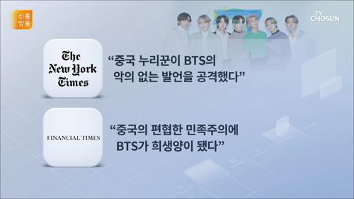 외신, BTS 공격한 中 네티즌들 비판…글로벌 '역풍'