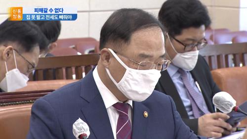 전세 쫓겨나고 의왕집도 못 팔고…임대차법 발목 잡힌 홍남기