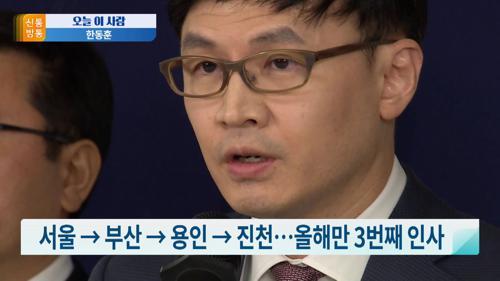 부산 → 용인 → 진천…한동훈, 올해만 3번째 인사