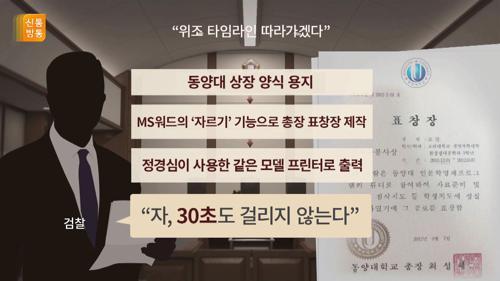 """""""정경심 컴맹? 30초도 안 걸려""""...檢, 표창장 위조 시연"""