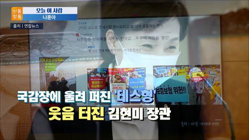 국감장에 울린 '테스형'…웃음 터진 김현미