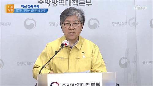 """독감백신 접종 10대, 이틀 만에 사망…""""원인 조사 중"""""""
