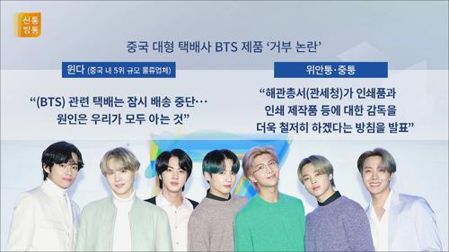 "BTS발 한한령 시작?…中 택배회사들 ""BTS 제품 거부"""