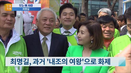 '폐암 4기' 김한길 살린 최명길의 2번째 프러포즈