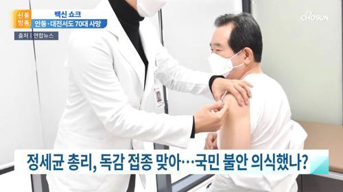 정세균 총리, 독감 접종 맞아…국민 불안 의식?