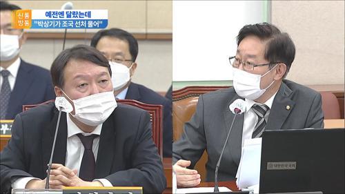 """윤석열에 호통친 박범계, 7년 전엔 """"의로운 검사"""""""