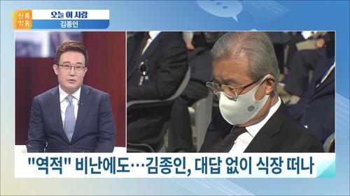 김종인, 박정희 前 대통령 추도식 참석했다가 '봉변'