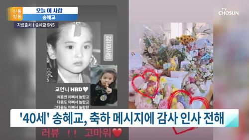40세 생일 맞은 송혜교, 조카 축하에 감동
