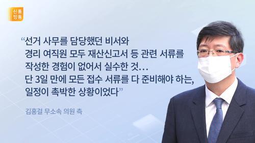 """'재산축소 의혹' 김홍걸 """"실무자들이 경험 없어 실수"""""""
