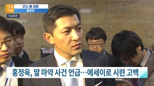 """홍정욱, 딸 마약 파문 후 심경글...""""넘어지면 다시 일어나야"""""""