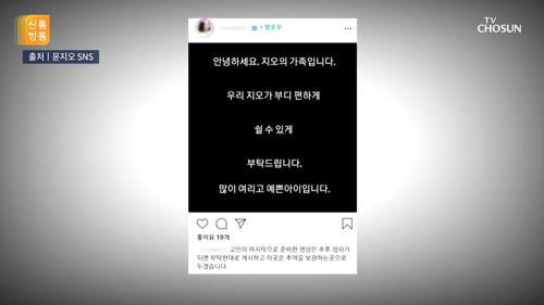 윤지오, 신변이상?...SNS서 퍼진 사망설